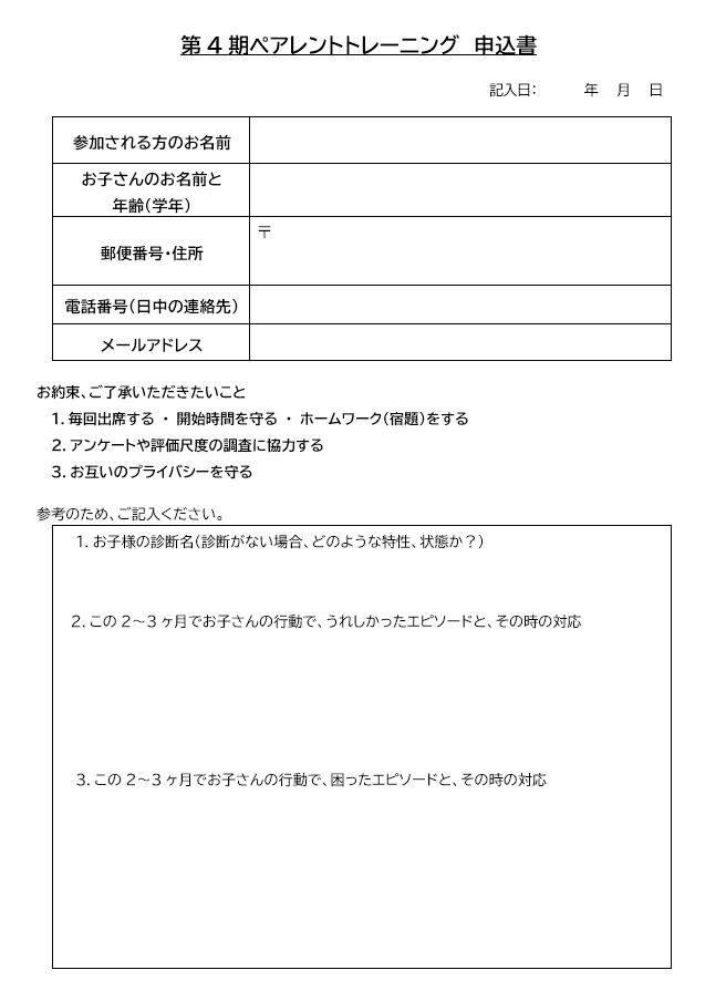 ペアレントトレーニング申込書