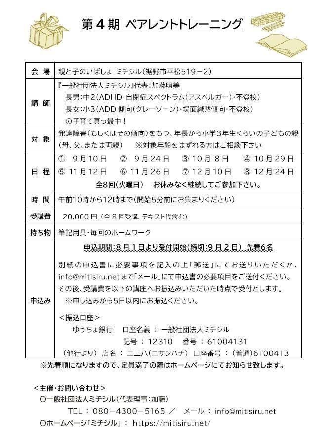 ペアレントトレーニング詳細