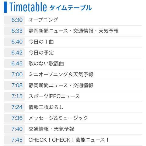 SBSラジオ「タイムテーブル」
